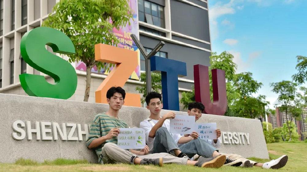 重磅消息 !深圳技术大学2020年面向全国10省(区)招生