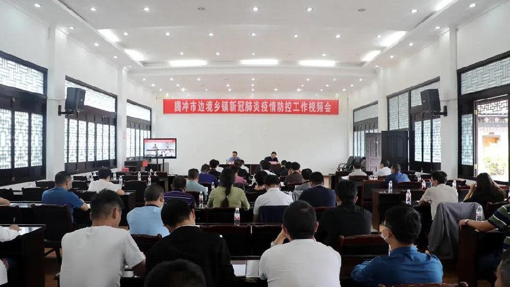 腾冲市召开边境乡镇新冠肺炎疫情防控工作视频会