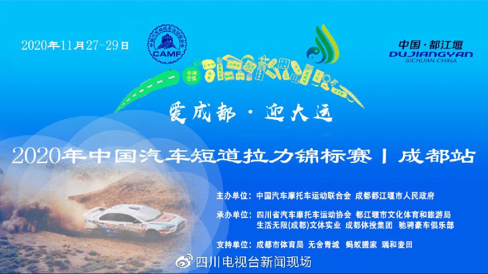 """""""爱成都·迎大运""""CSR中国汽车拉力短道锦标赛来了!"""
