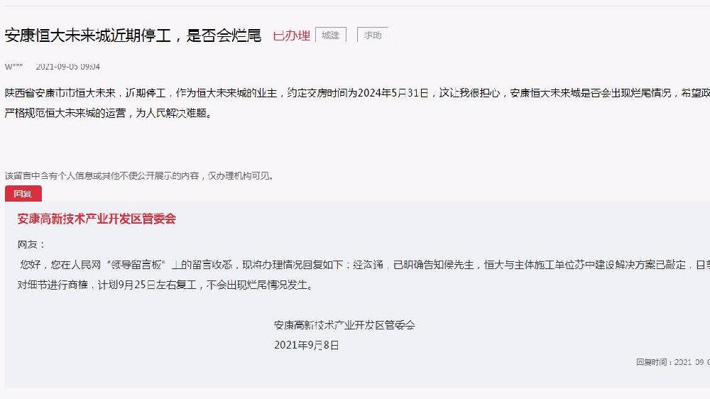 陕西安康:恒大未来城近期停工 是否会烂尾?高新区管委会回应了