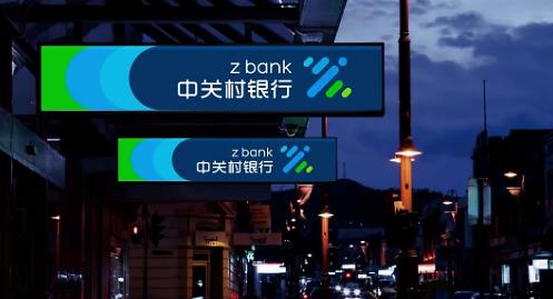 中关村银行联合优酷放贷:贷款利率不明晰、下款前无借款合同