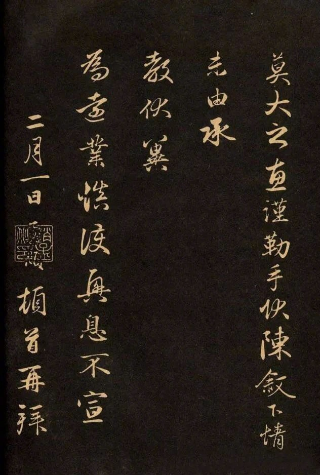 三希堂法帖-赵孟頫卷。3.3)
