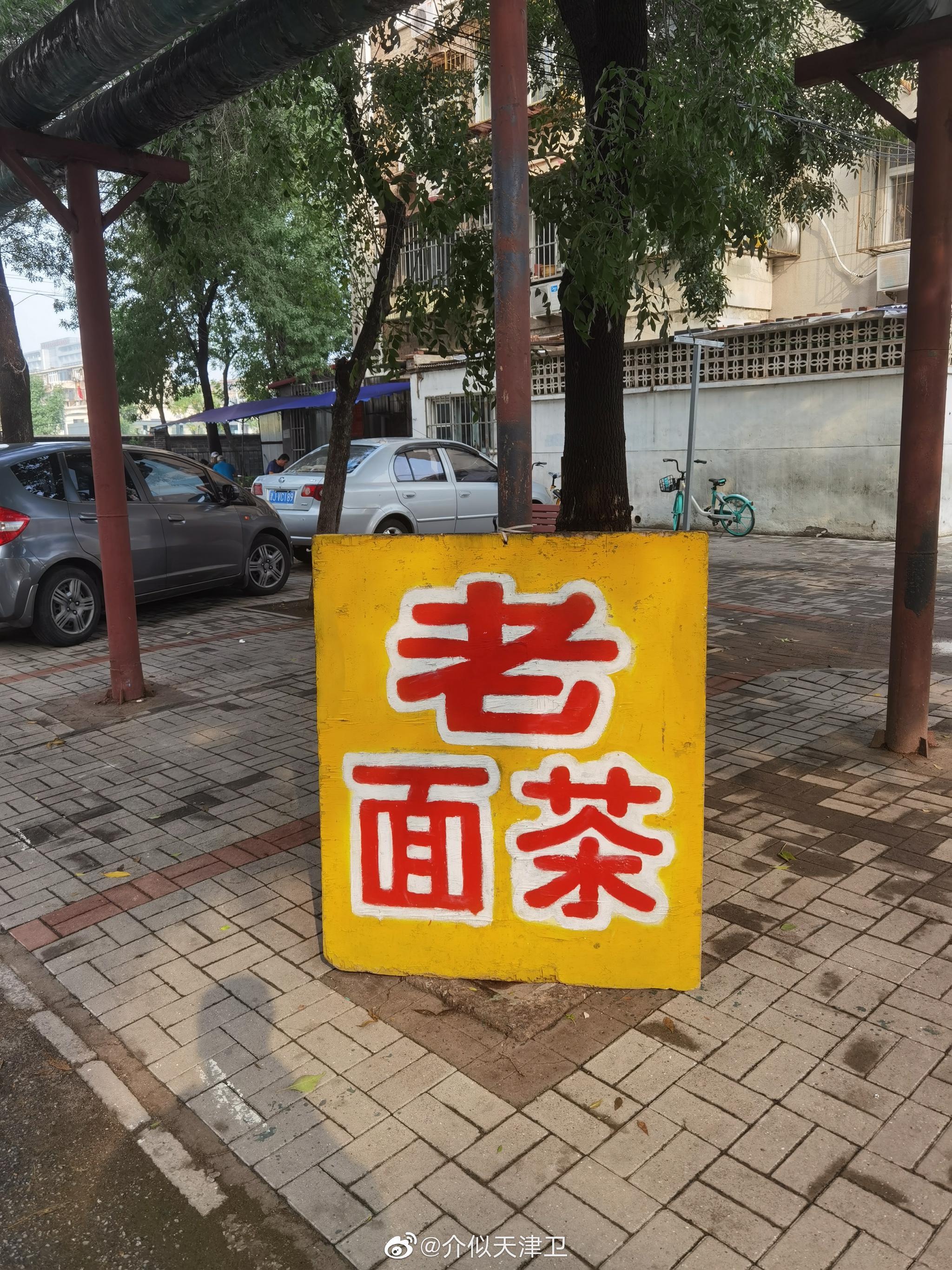 靖江路上这家干了20多年的面茶,您了吃过吗
