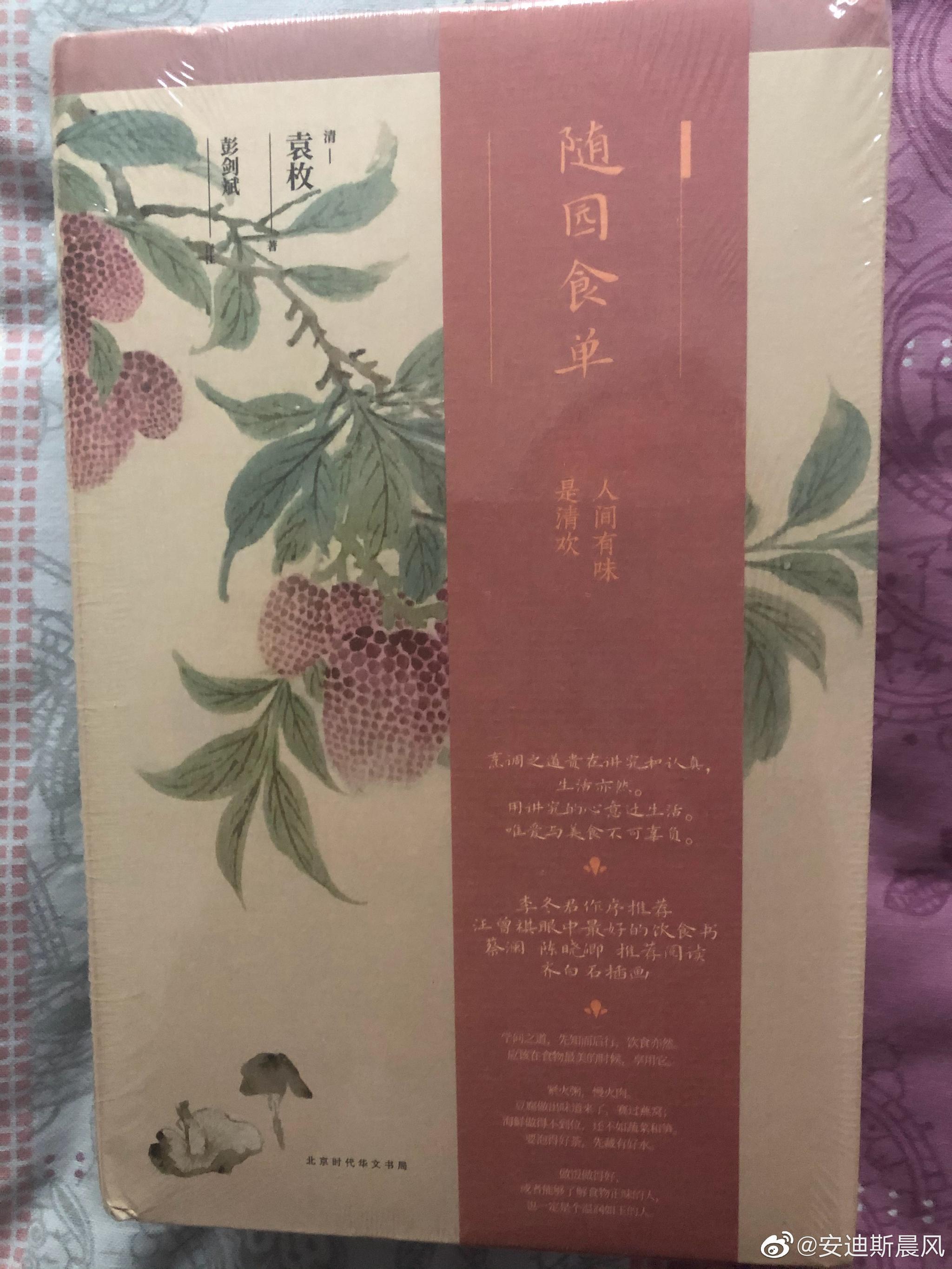 收到时代华文书局三本新书,最喜欢的当然还是袁枚的《随园食单》