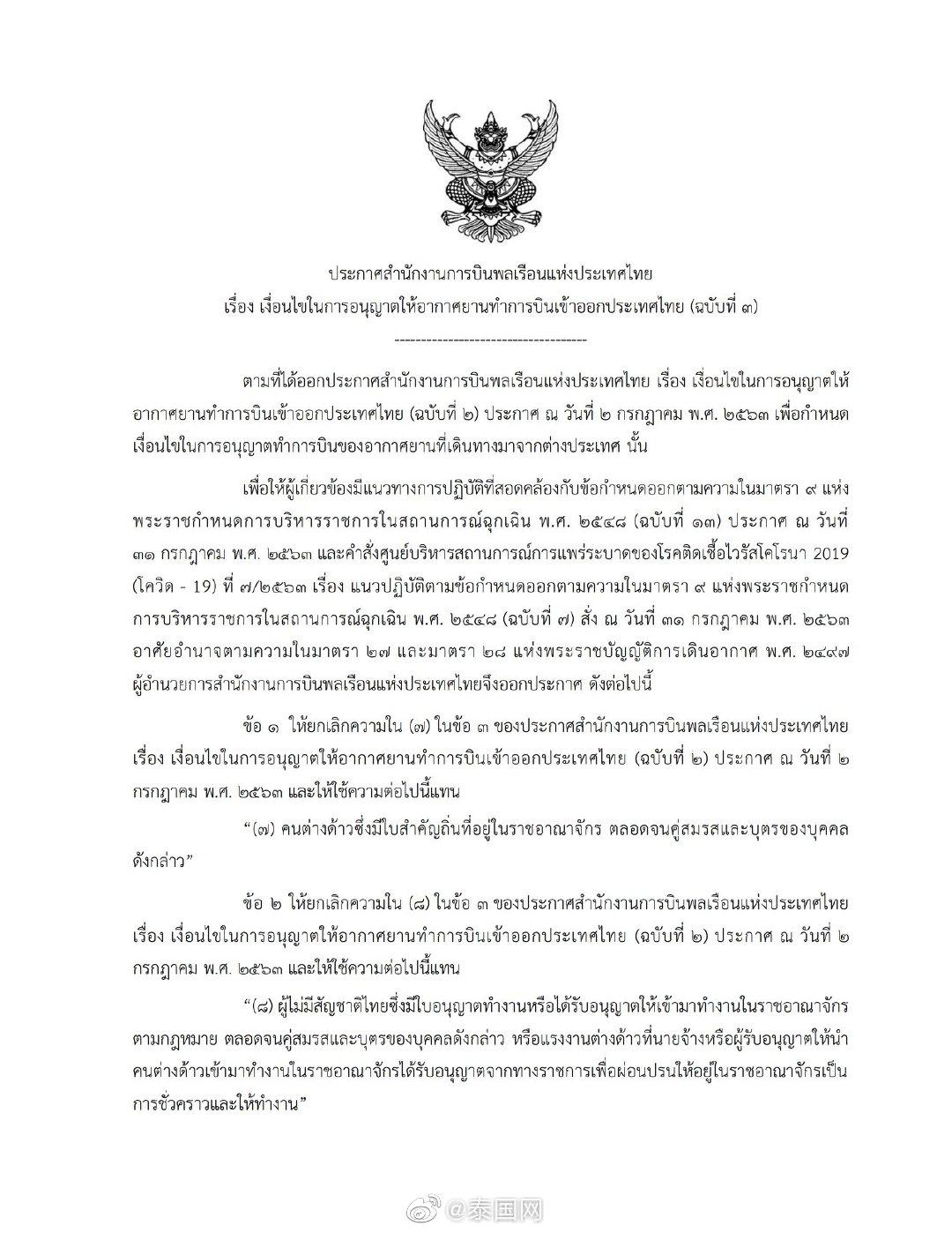 泰国民航局再调整航班出入境条件公告!允许3类外籍人士入境