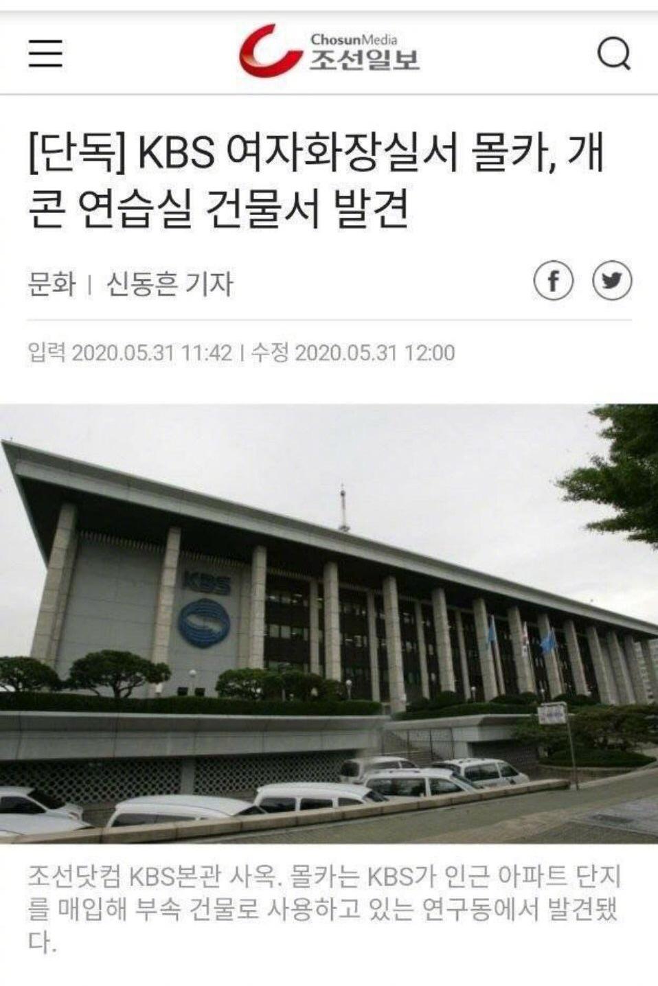 有媒体爆料KBS大楼发现隐藏摄像机,包括女厕所等地方