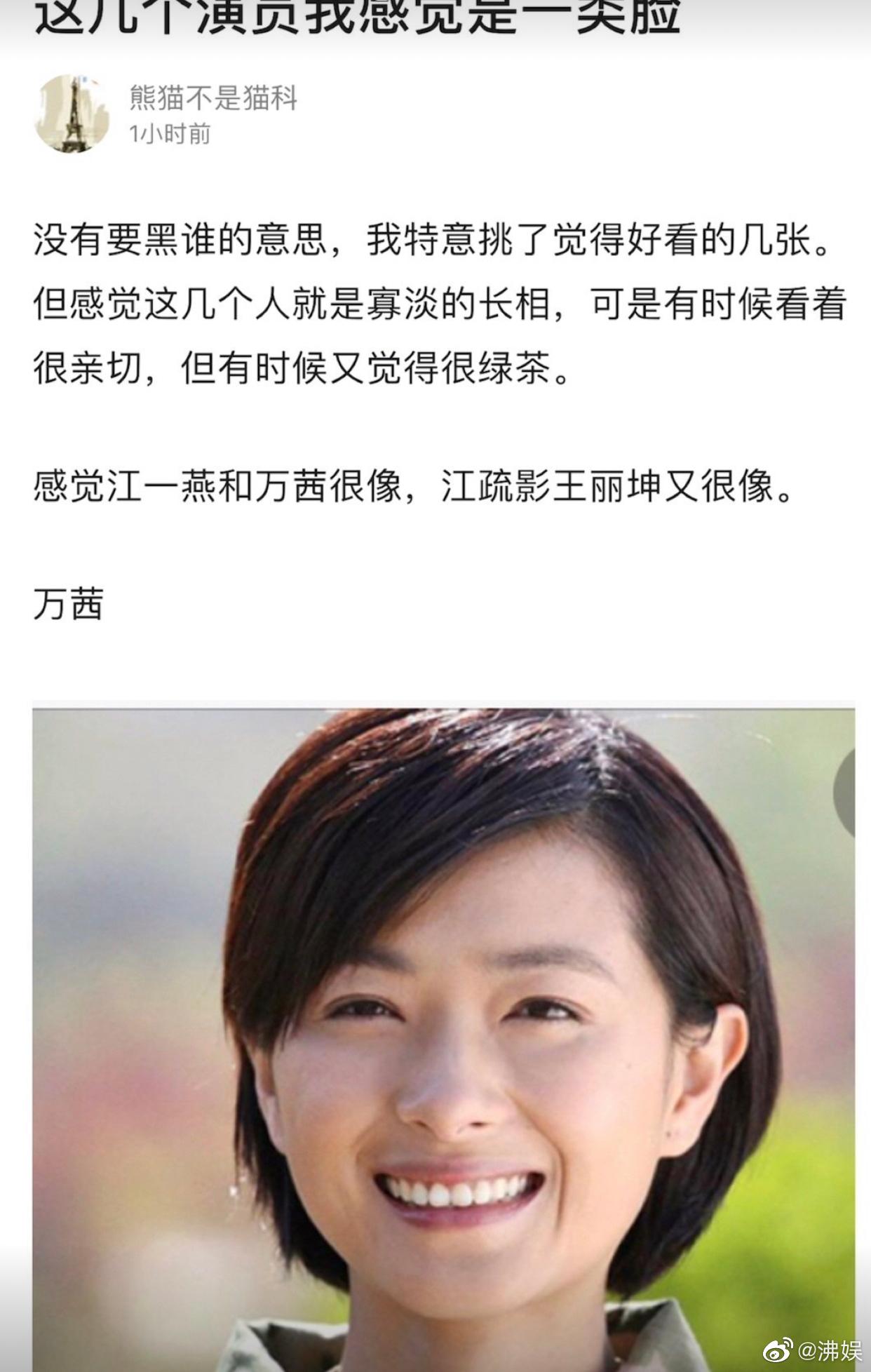 网友热议:万茜、江一燕、王丽坤、江疏影还有蓝盈莹面相是一类脸