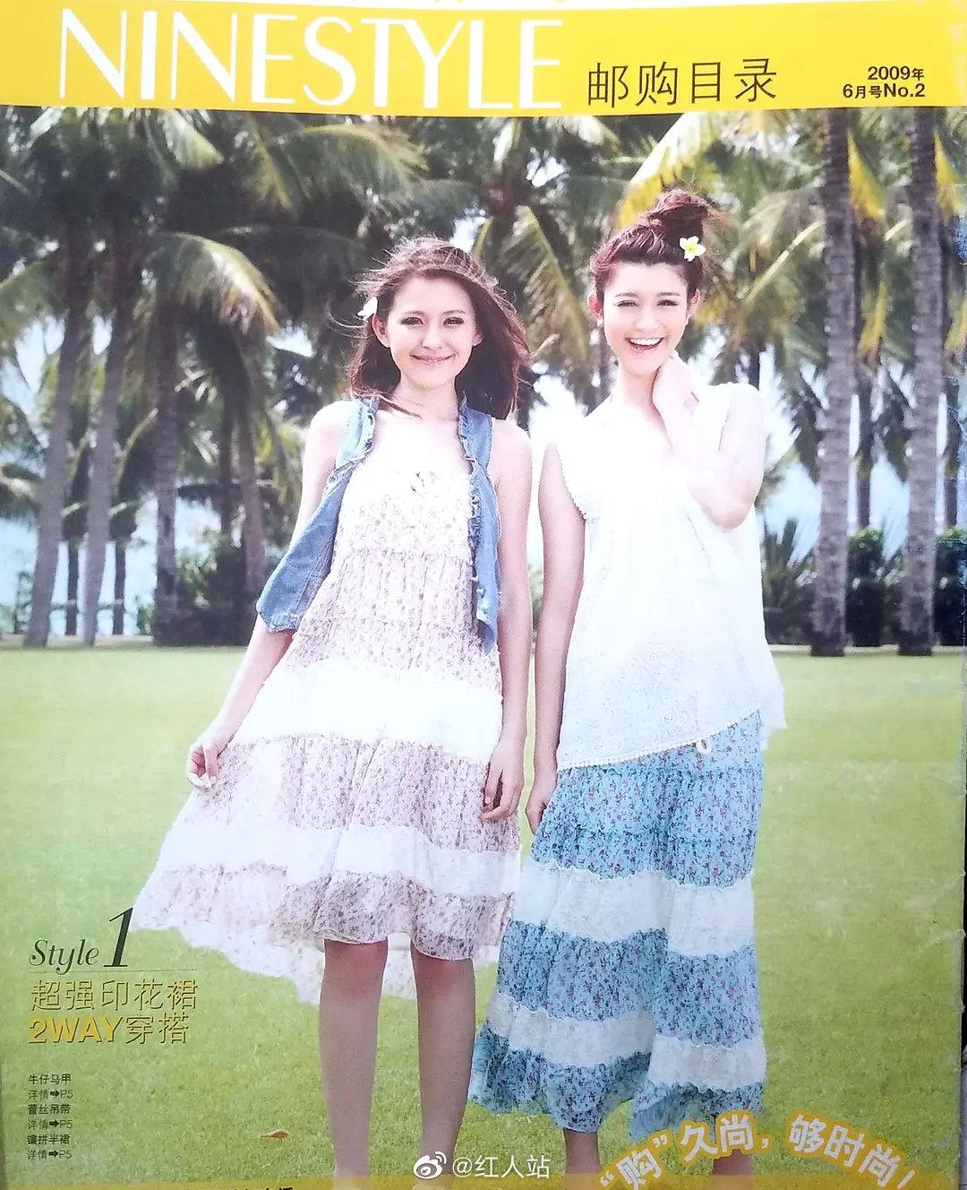 11年前的张大奕与热依扎一起当模特为杂志拍硬照