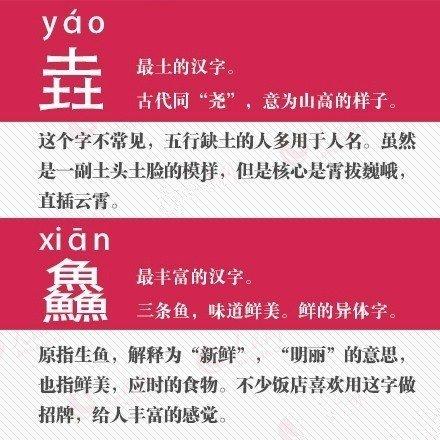 17个最难认的汉字,你知道几个?