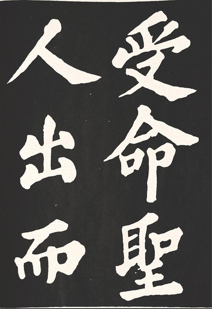 苏轼大楷书法欣赏《丰乐亭记》05原石刻于北宋元祐六年(公元1091年