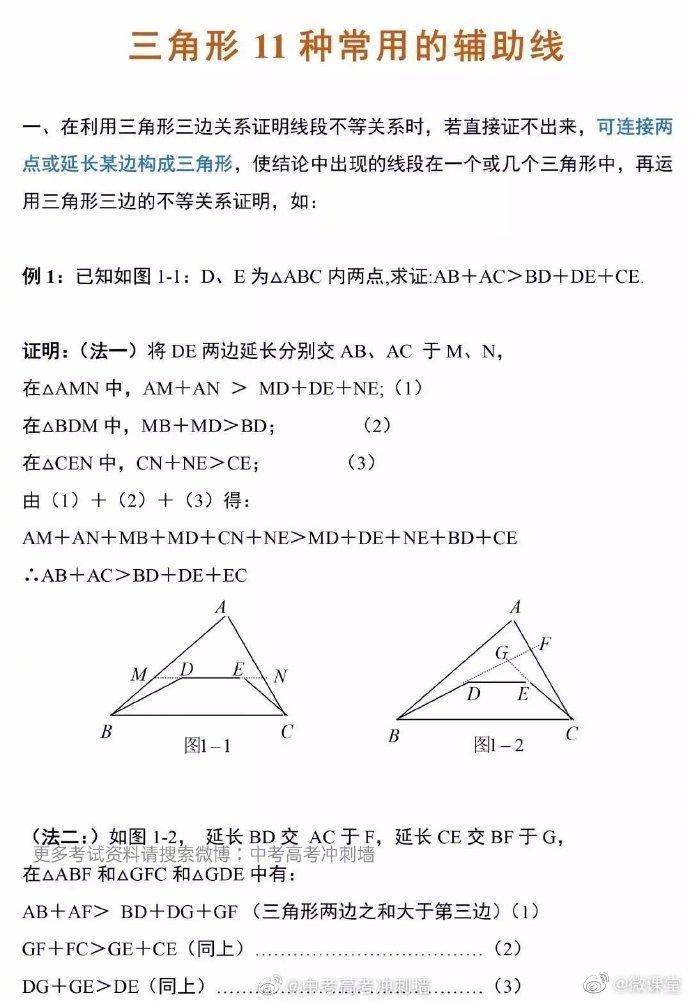 决战中考  初中数学三角形中11种辅助线添加方法!速码↓↓