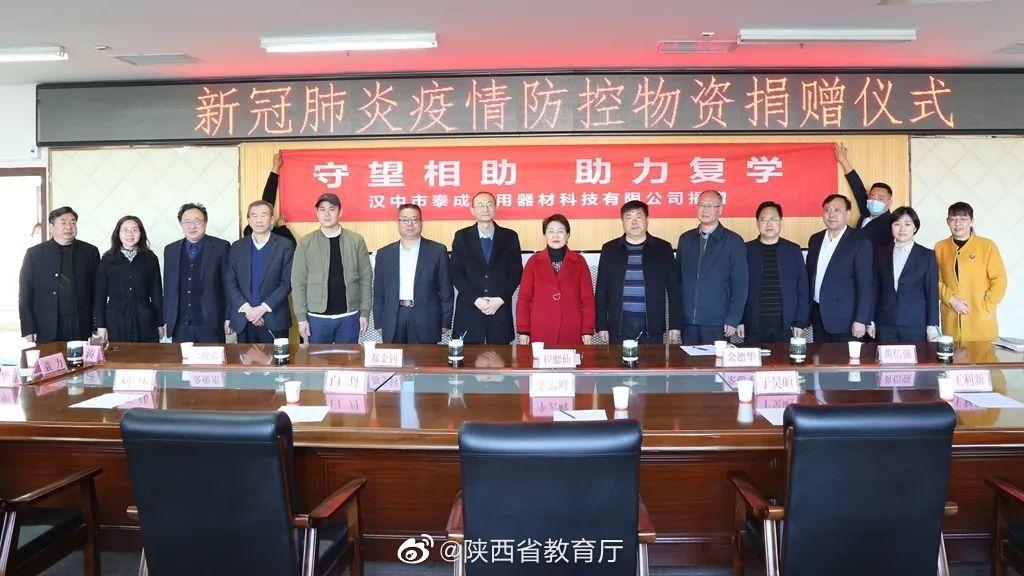 守望相助 助力复学:汉中职院获赠14万余元防疫物资