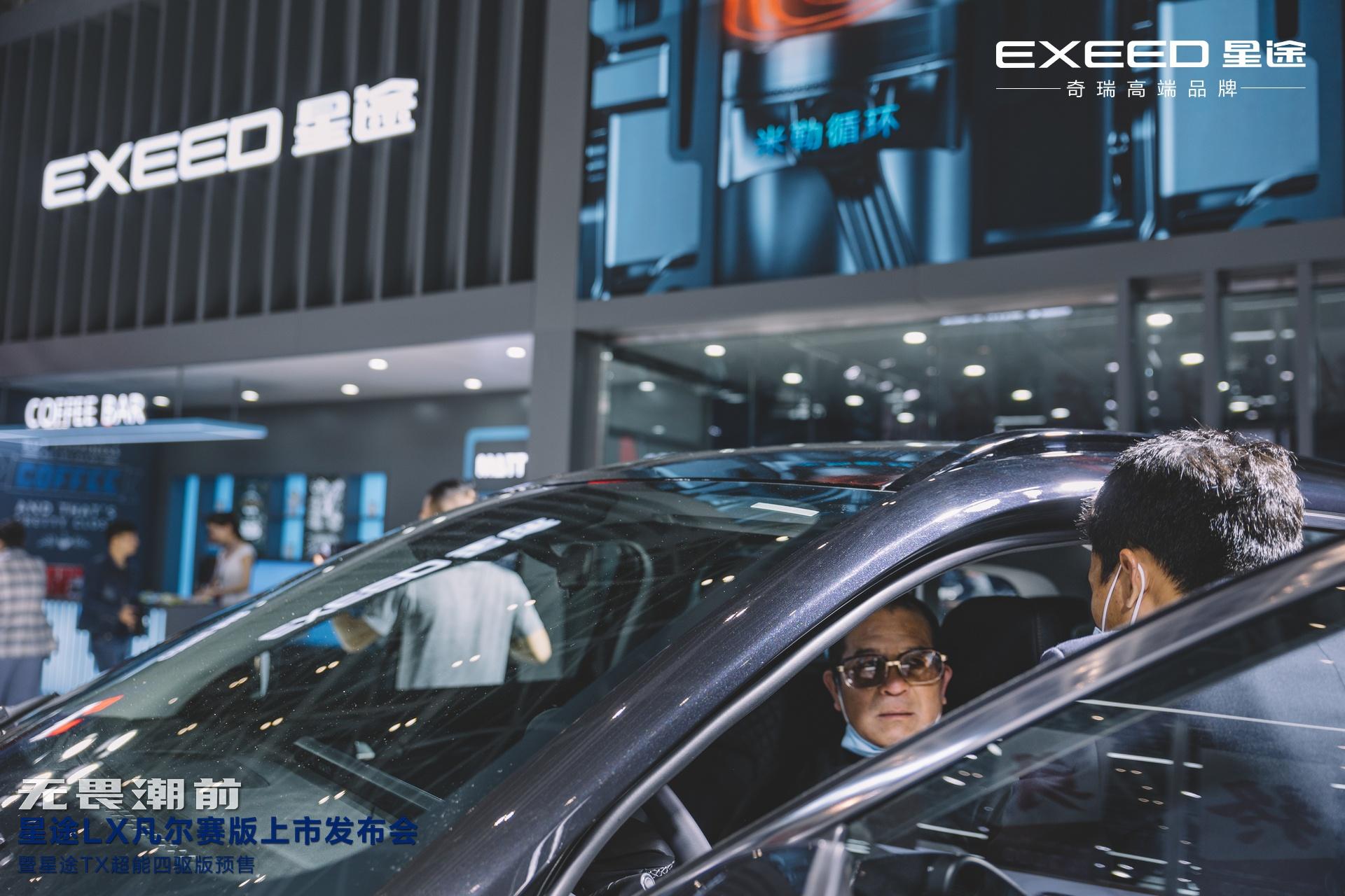 11.99万元起售 星途LX凡尔赛版西安上市暨TX超能四驱版同步预售
