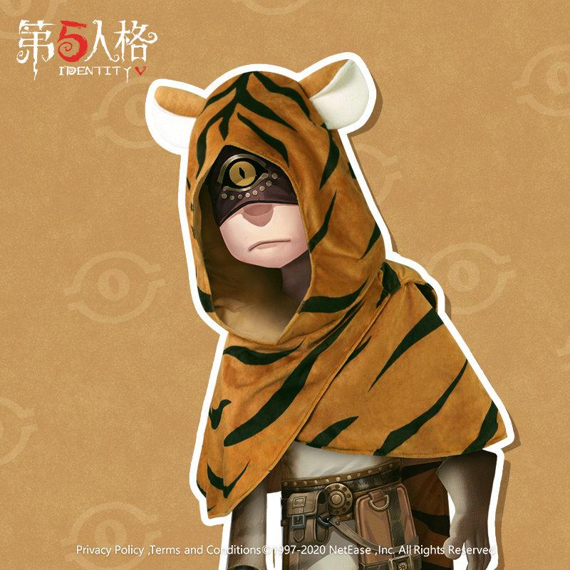 先知-想成为人的老虎披风