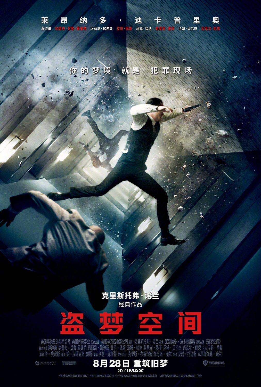 8月28日,诺兰的《盗梦空间》重映