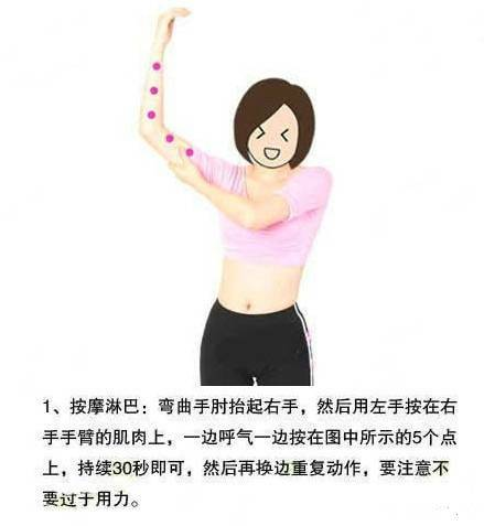 9步淋巴穴位按摩,既Shou手臂又美背~