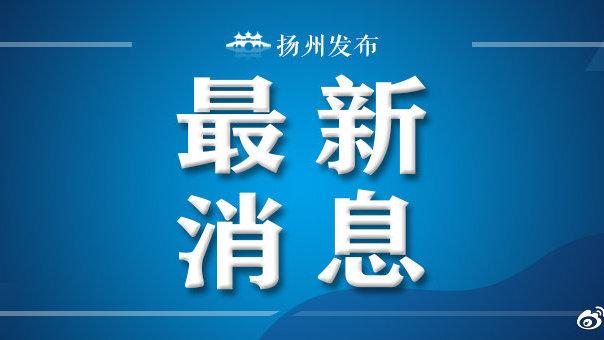 扬州大学附属中学东部分校2020年初一招生方案出炉!