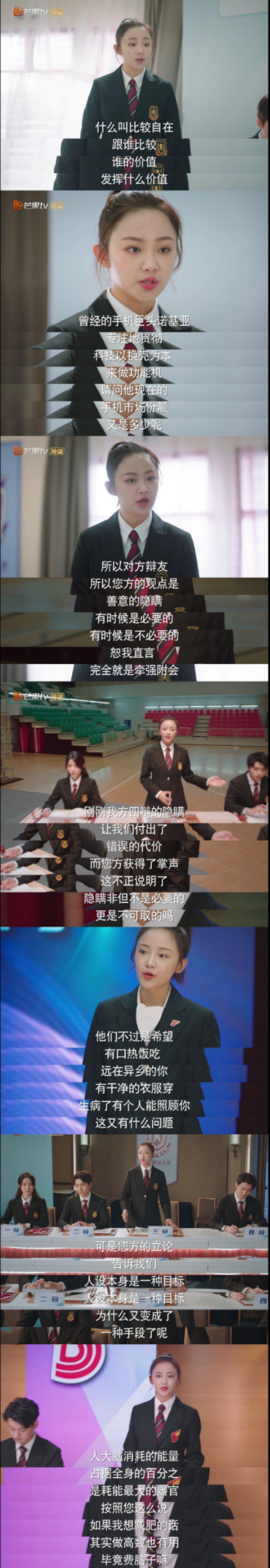 《你好对方辩友2》里 @吴佳怡_six 和辣目洋子的互动也太好笑了……