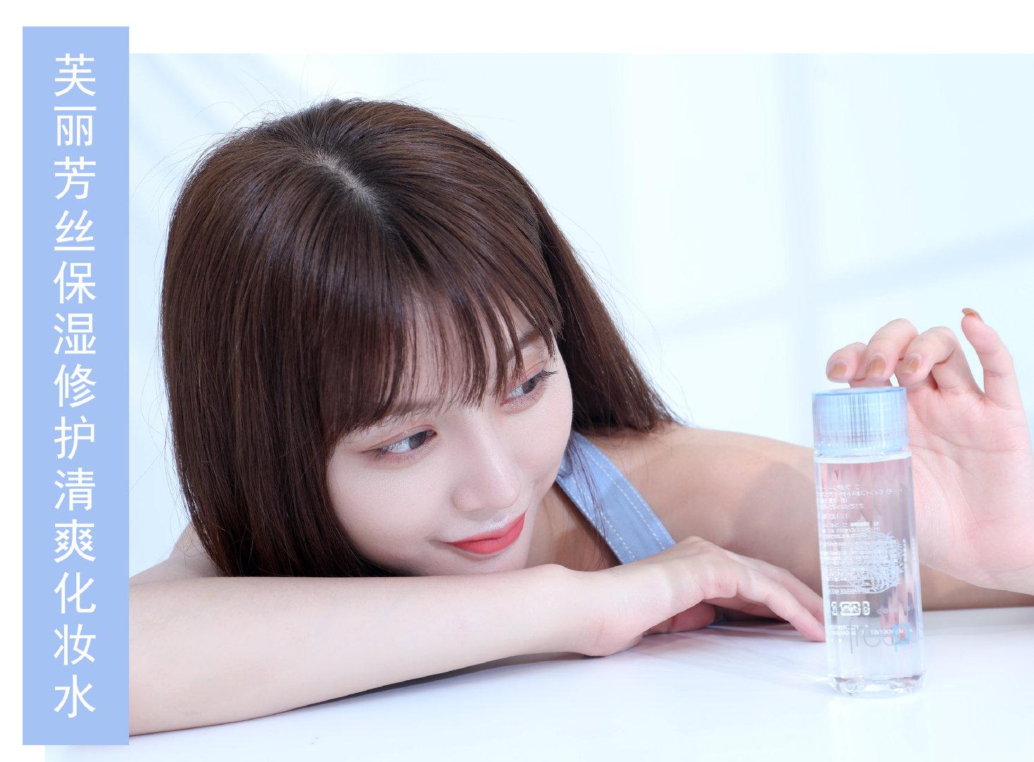 芙丽芳丝保湿修护清爽化妆水&芙丽芳丝保湿修护清爽乳液