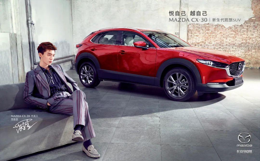 【新车】售价12.99-17.19万,新生代跑旅SUV MAZDA CX-30火辣出道