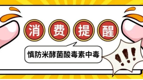 重要提醒!严格控制保质期内食用,慎防米酵菌酸毒素中毒