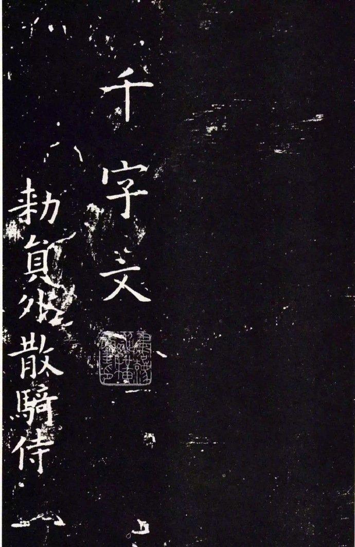 欧体 《楷书千字文》,据博物院藏本影印出版