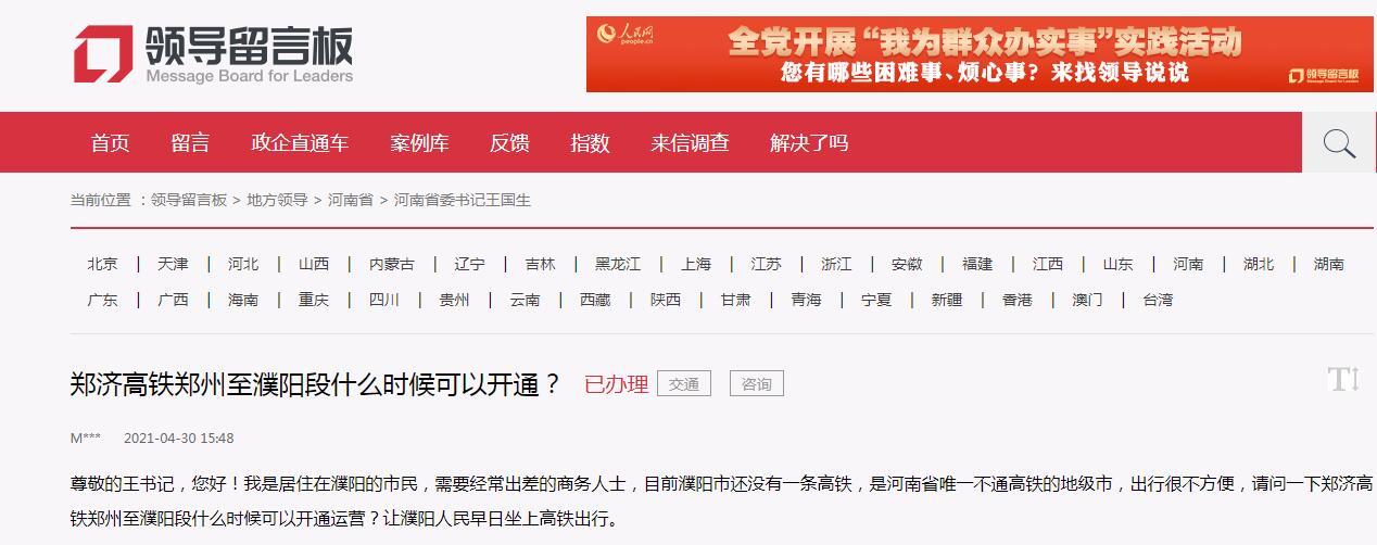 郑济高铁郑州至濮阳段何时开通?年底试运营