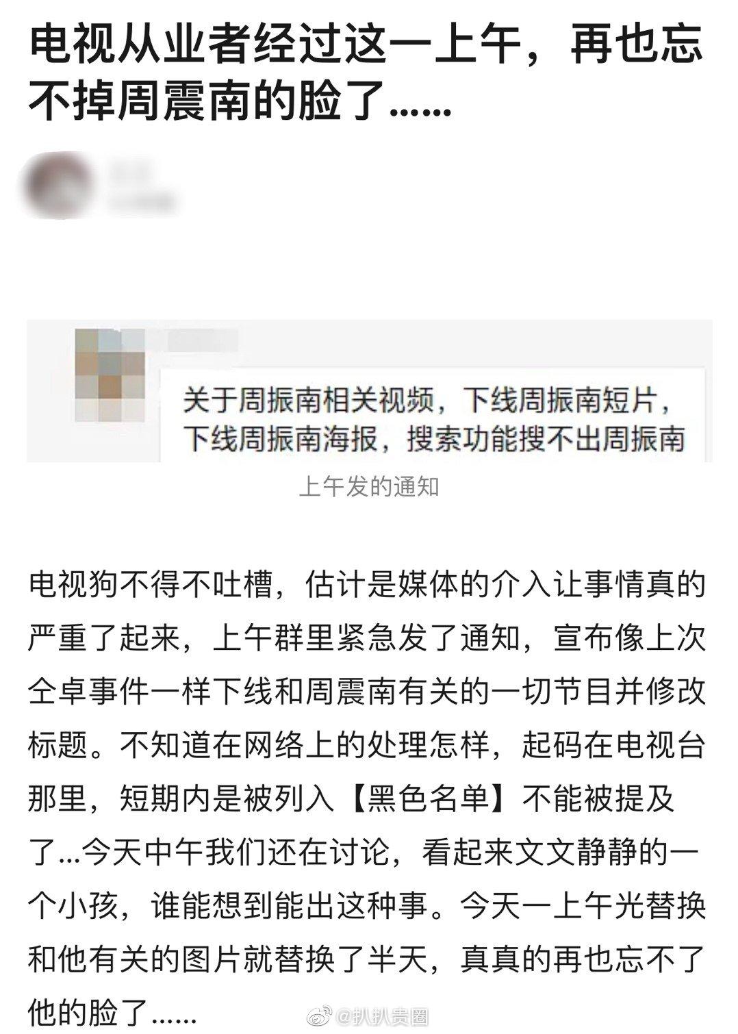 10月30日,有网友爆料称周震南在电视台被列入黑色单了