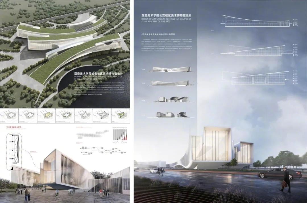 2020西安美术学院建筑环境艺术系硕士毕业展