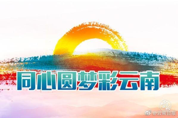 """云南安宁:""""小社区""""有""""大作为"""" 共圆归侨侨眷幸福梦"""