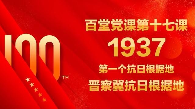 百年风华丨百堂党课第十七课 1937•第一个抗日根据地——晋察冀抗日根据地长城网