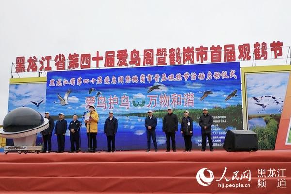 """黑龙江省第40届""""爱鸟周""""活动正式启动"""