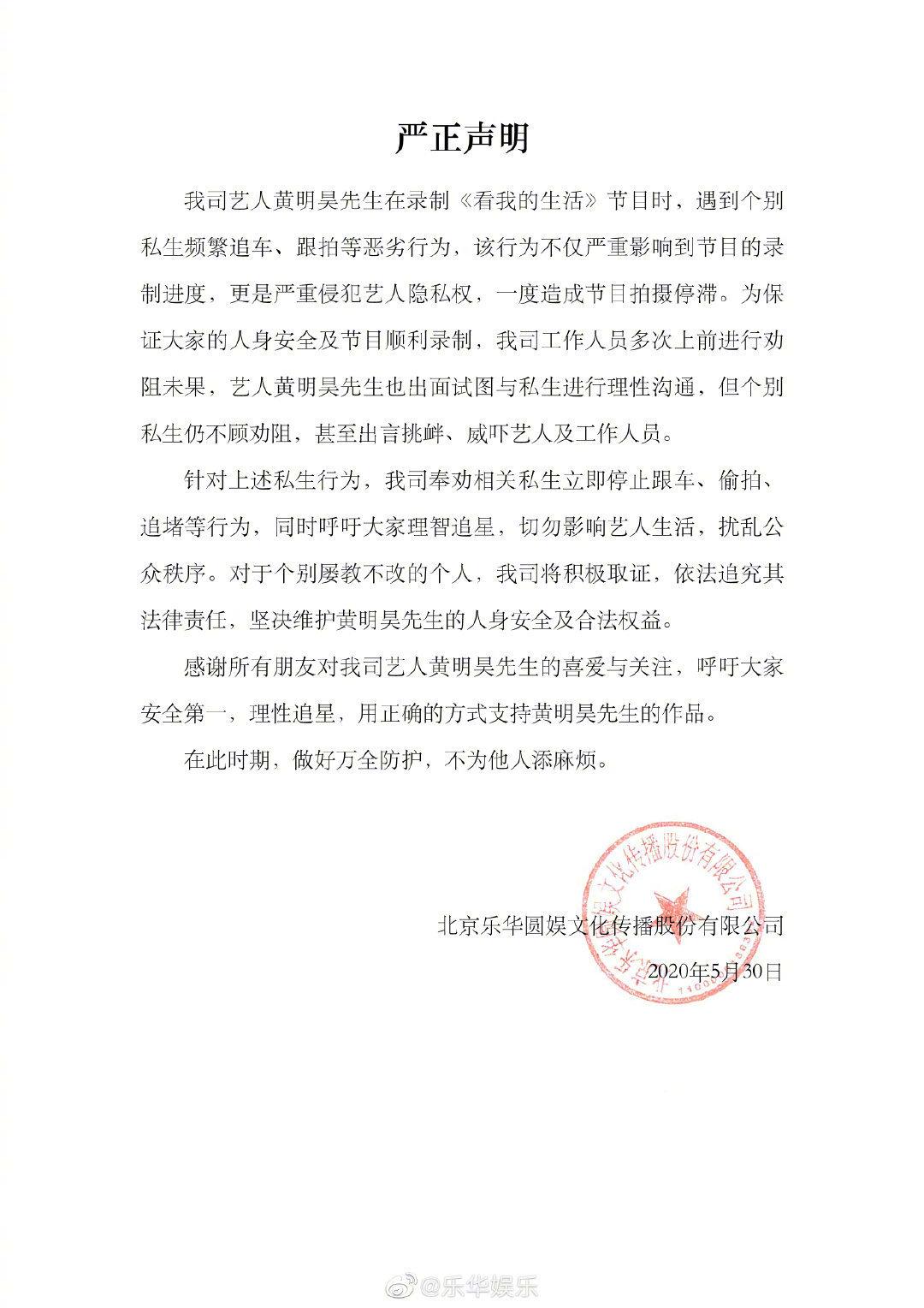 乐华娱乐对黄明昊遭到私生频繁追车、跟拍一事发表声明