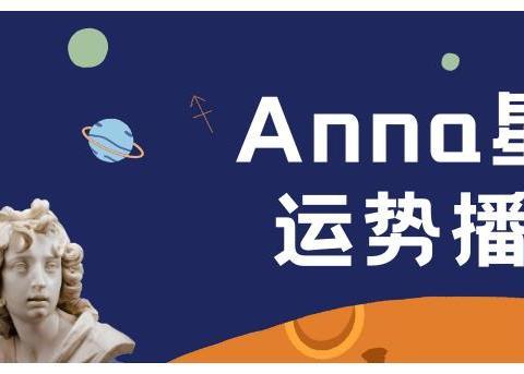 Anna星象报告 | 金星对冲天王,海王星顺行,满月伴月食