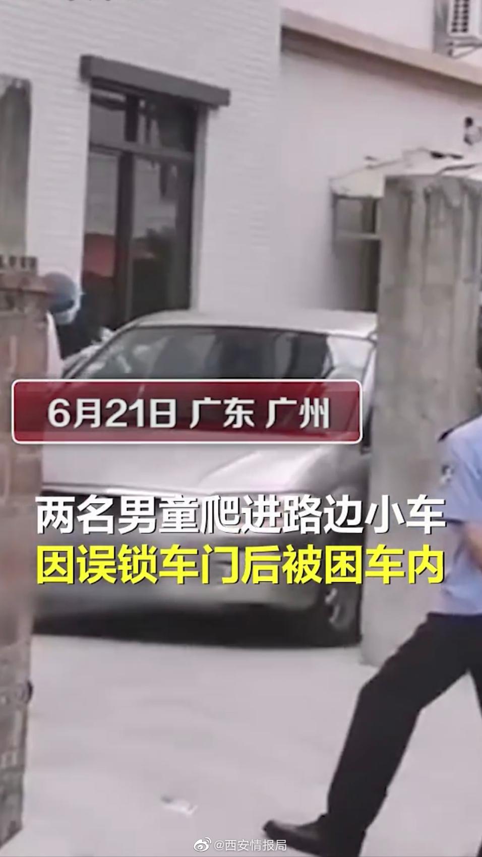 两名男童爬进路边车内被困,最终抢救无效脱水休克死亡