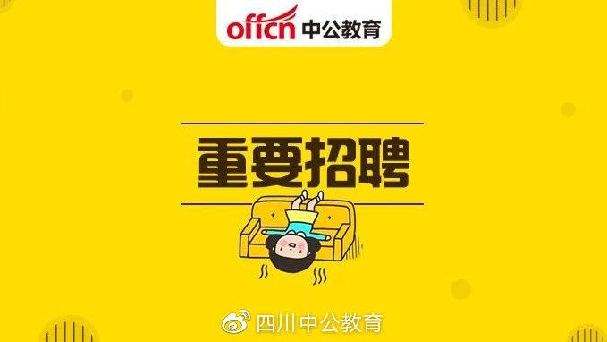 2021中国煤炭地质总局招聘应届高校生653人公告(四川南充有岗)
