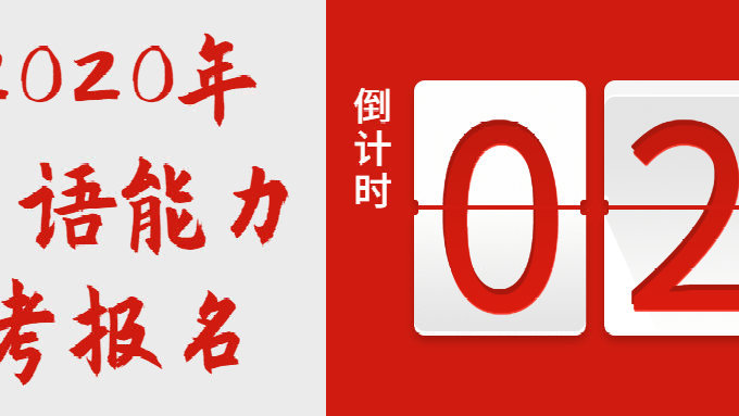 重要提醒:12月JLPT中国地区考试N1报名倒计时2天!