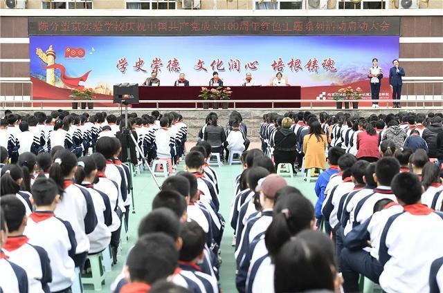 北京市陈经纶中学分校望京实验学校召开红色主题系列活动启动大会