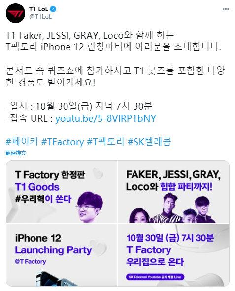 T1官推:Faker将与说唱歌手JESSI, GRAY, Loco参加iPhone12发布会