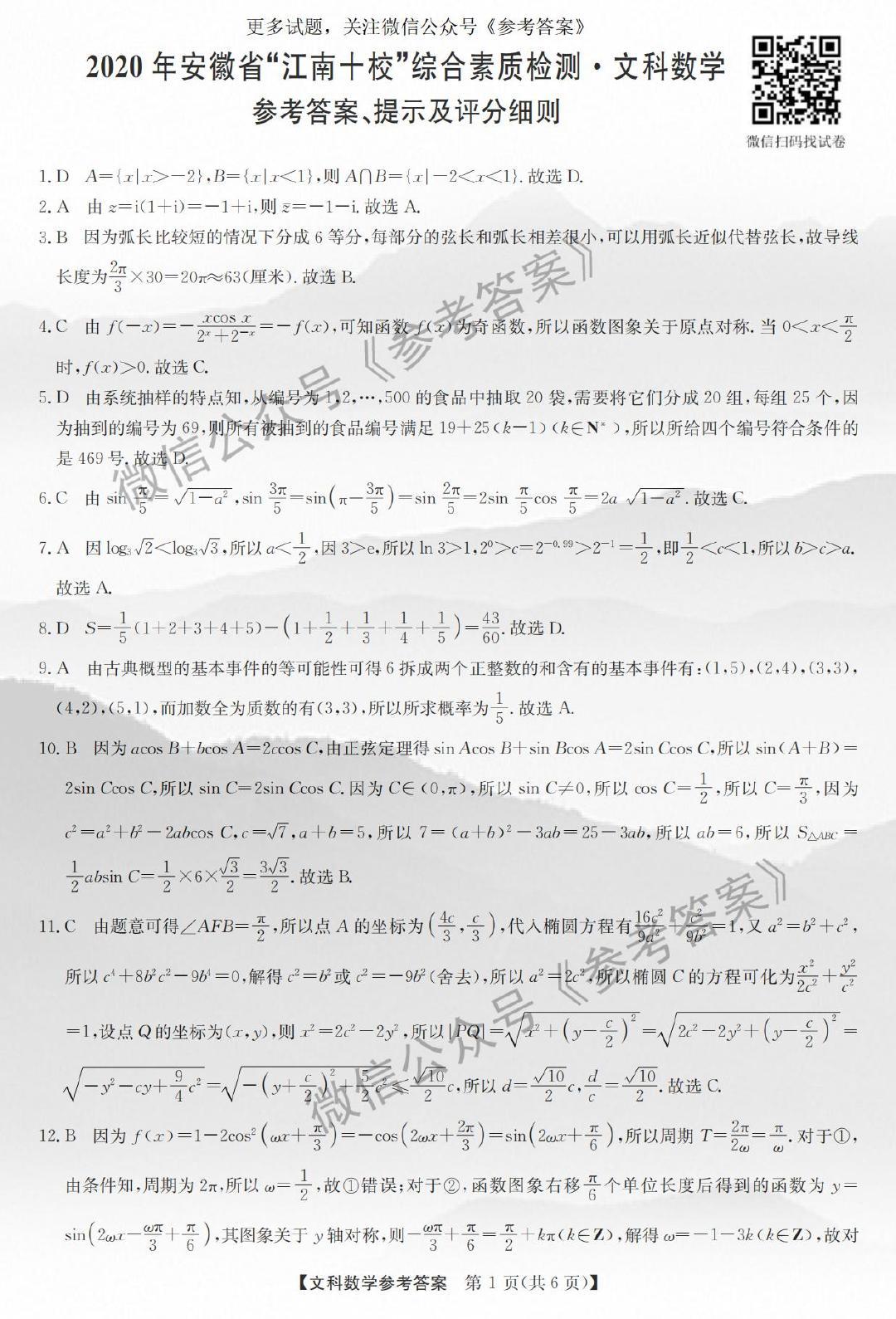 """2020年安徽省""""江南十校""""综合素质检测文科数学答案"""