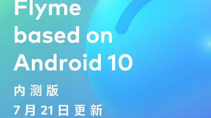 魅族发布安卓10 Flyme内测版,可设置强制开启90Hz屏幕刷新率