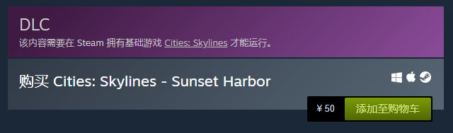 """《城市:天际线》DLC""""Sunset Harbor""""现已发售,售价50元。"""