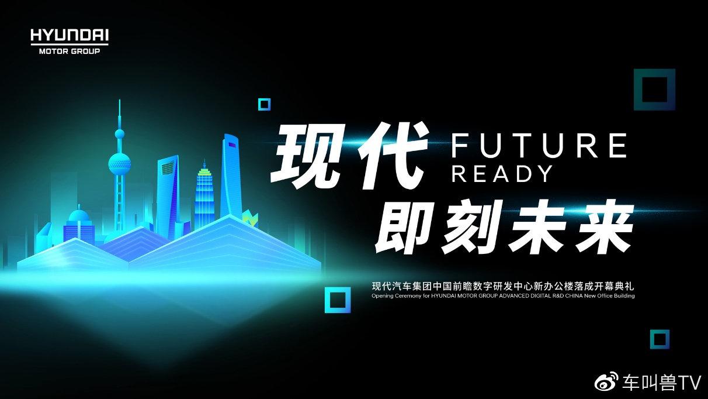 创见未来 现代汽车集团中国前瞻数字研发中心正式在沪揭幕