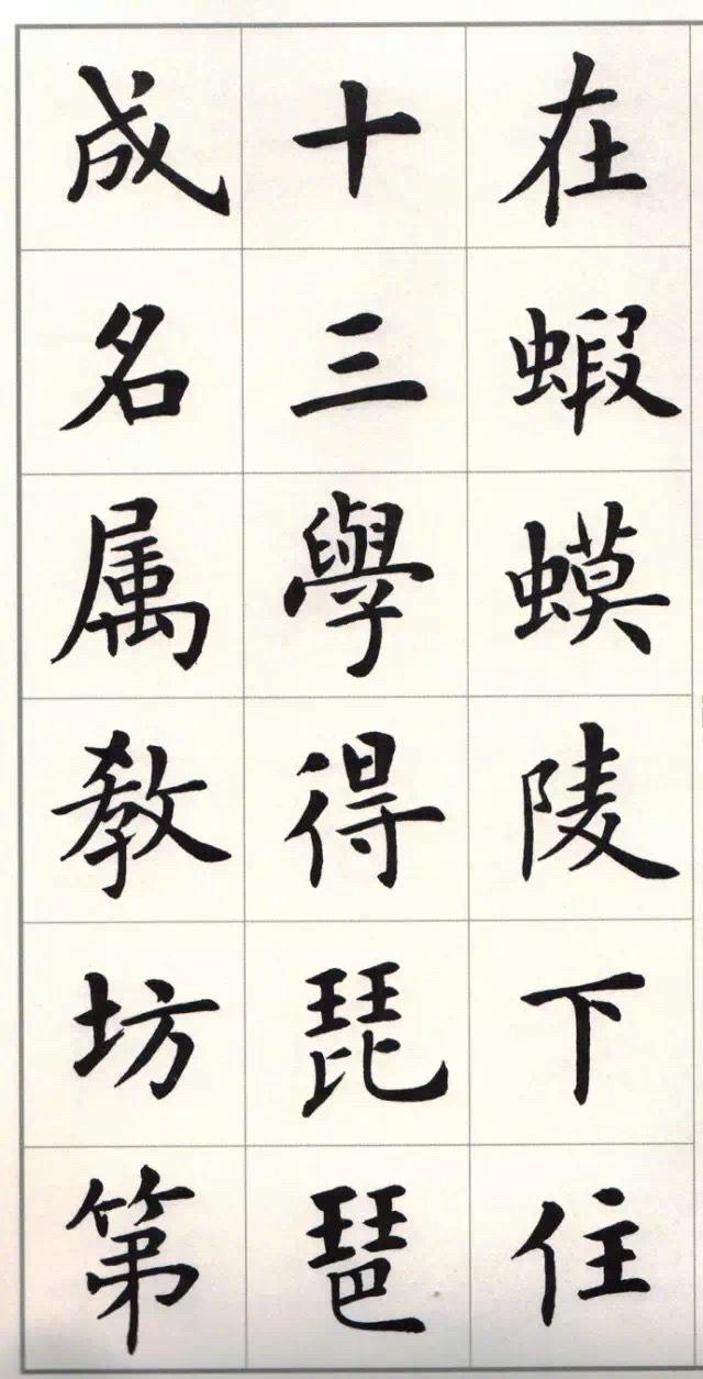 卢中南楷书《白居易琵琶行》