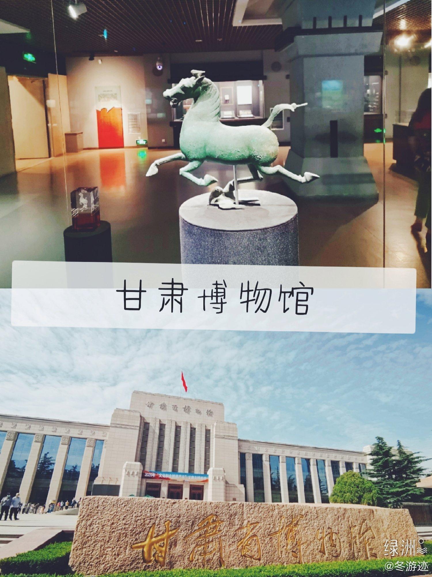 马踏飞燕是这里的镇馆之宝 🌟提单甘肃省博物馆,你或许有点陌生