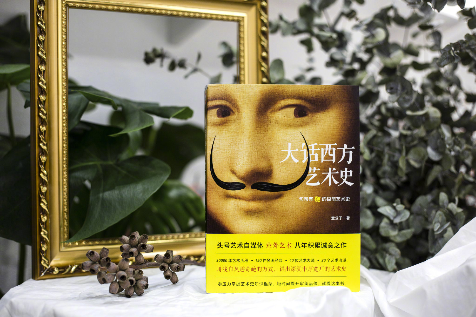 《大话西方艺术史》:句句有梗的极简艺术史