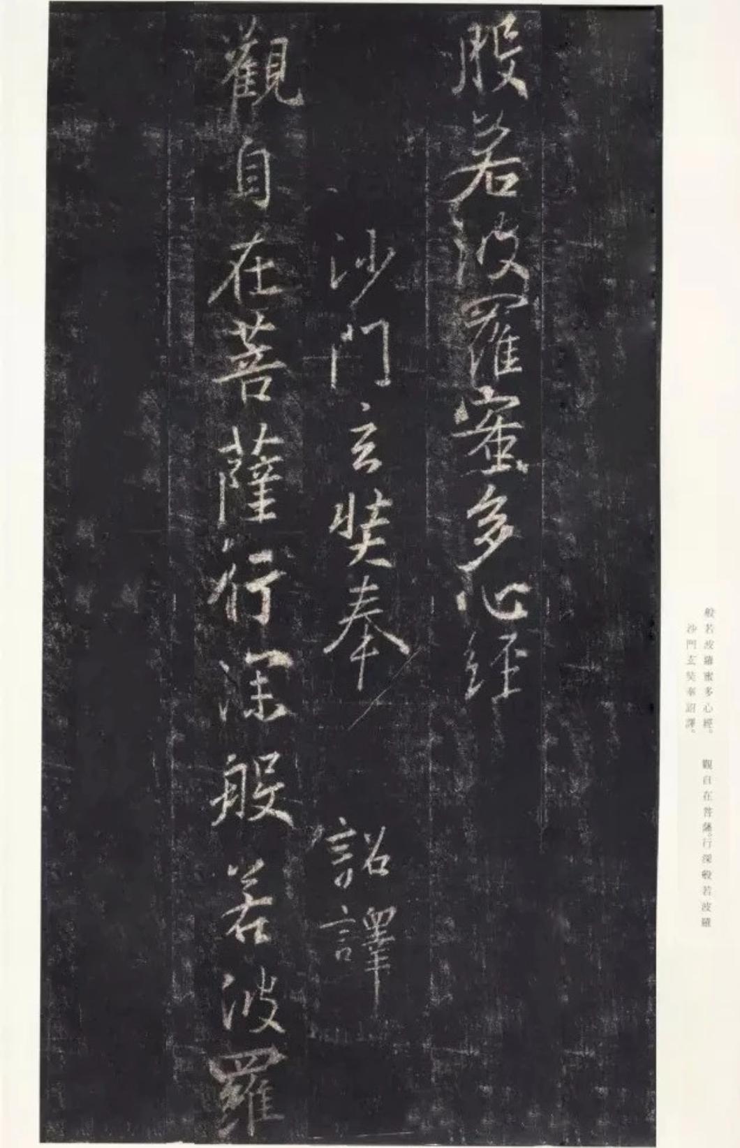 王羲之 行书《心经》  《心经》又称为《摩诃般若波罗蜜多心经》