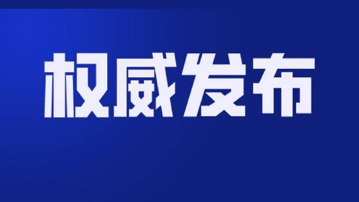 新闻通稿我省开展冬季交通安全整治行动 10月20日,记者从省公安厅交