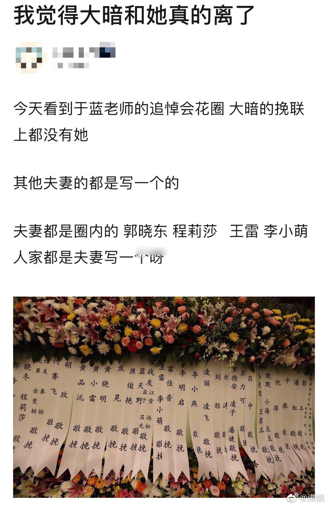 黄晓明和Angelababy离婚实锤来了?于蓝老师追悼会送花圈