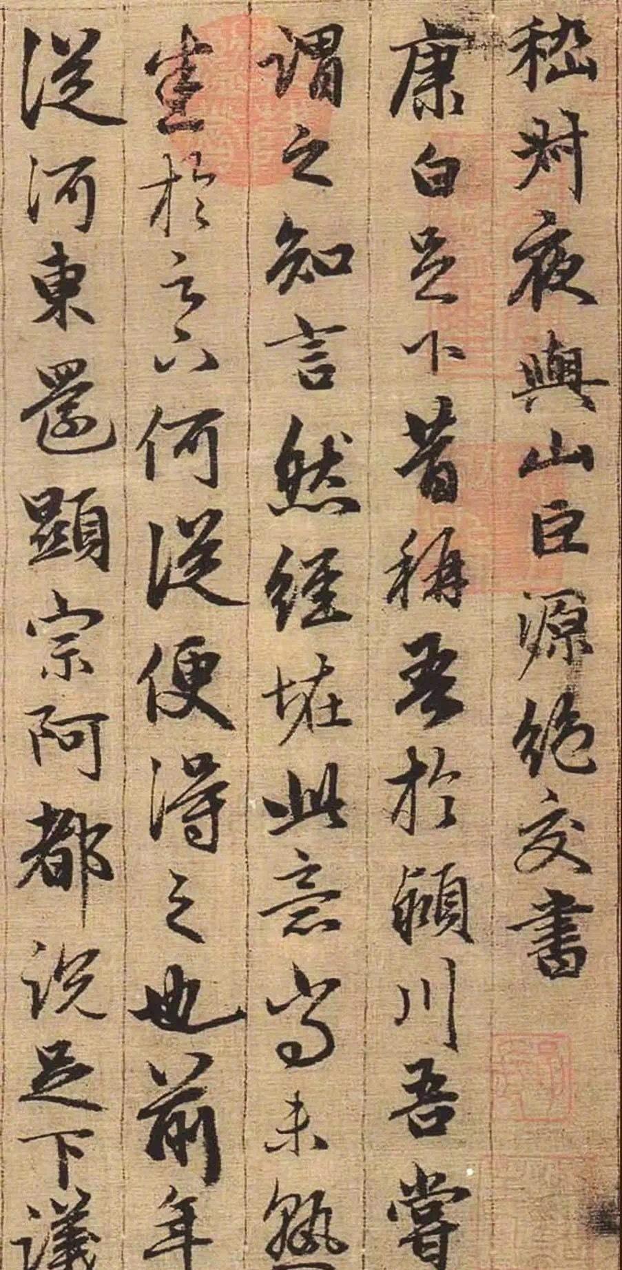 赵孟頫《稽叔夜与山巨源绝交书》这封信是嵇康听到山涛在由选曹郎调任